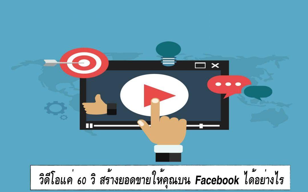 วิดีโอแค่ 60 วิ สร้างยอดขายให้คุณบน Facebook ได้อย่างไร
