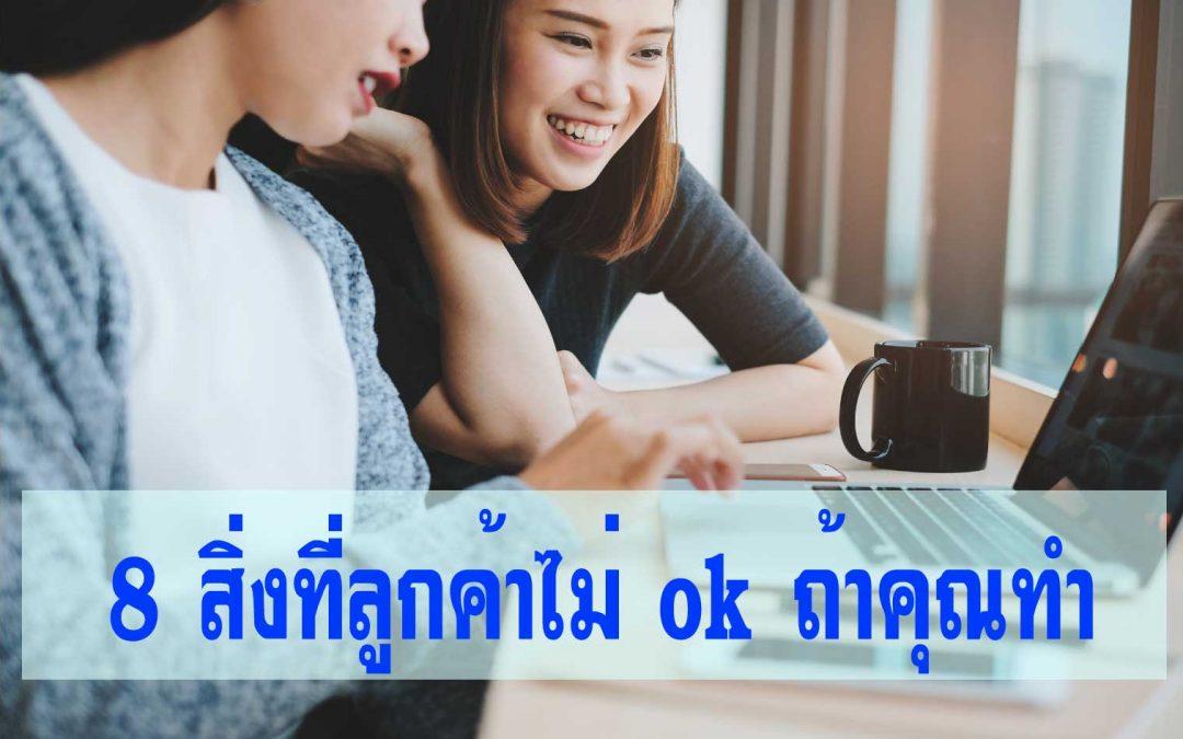 8 สิ่งที่ลูกค้าไม่ ok ถ้าคุณทำ