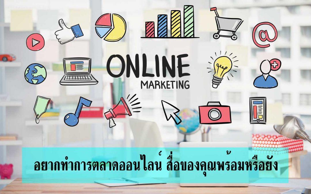 อยากทำการตลาดออนไลน์ สื่อของคุณพร้อมหรือยัง